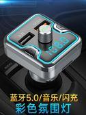 車載MP3 車載MP3播放器藍芽5.0接收器汽車用 無損音樂USB車載充電器快充 京都3C
