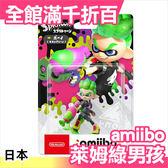 日本 任天堂 amiibo 漆彈大作戰 萊姆綠男孩 Splatoon 玩具 電玩【小福部屋】