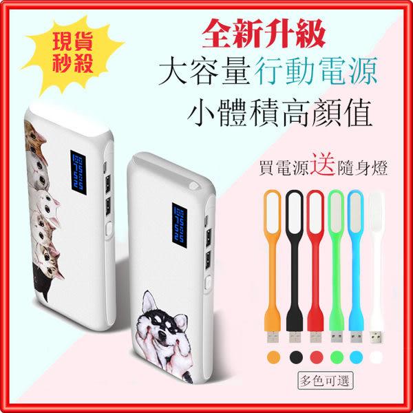 現貨行動電源  大容量便攜20000M超薄小巧行動動電源安卓蘋果手機通用  韓慕精品