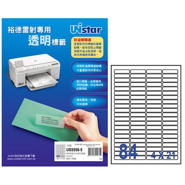 裕德 US5556 噴墨專用 透明亮面標籤84格(46×11.1mm)  5入/包
