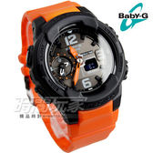 Baby-G BGA-230-4B 引領潮流系列百變時尚休閒雙顯錶 黑x橘 女錶 中性錶 BGA-230-4BDR CASIO卡西歐