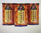 [COSCO代購] C78264 GREAT DAY 得意的一天全家肉酥 3罐入/每罐200公克