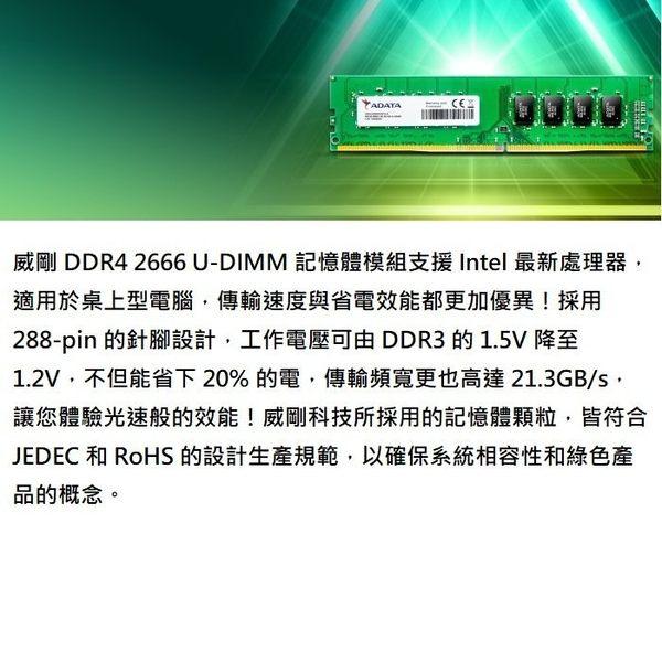 威剛 桌上電腦記憶體 【AD4U2666316G19-R】 DDR4-2666 16GB CL19 新風尚潮流