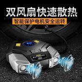 雙缸車載充氣泵輪胎打氣泵汽車用12V便攜式電動打氣筒家用  igo 可然精品鞋櫃