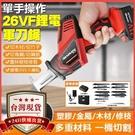 【現貨一日達/保固/可自取】妙有鋰電往復鋸 電動馬刀鋸 手持電鋸 軍刀鋸 伐木鋸