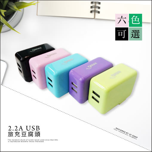 3C便利店 HANG 2.2A 雙USB 快速充電器 旅充 電源供應器 豆腐頭 兼容萬用充電 極速快充 馬卡龍配色