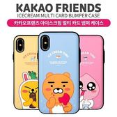 KAKAO FRIENDS 冰淇淋 防摔掀蓋卡夾 手機殼│iPhone 7 8 Plus XS MAX Note8 Note9│z9033