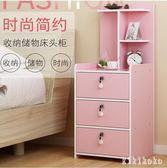 收納櫃簡約現代床頭櫃簡易帶鎖收納小櫃子組裝儲物櫃宿舍臥室組裝床邊櫃 XY5257【KIKIKOKO】TW