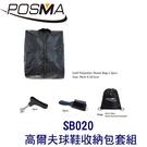 POSMA 高爾夫球鞋收納包 2入 搭2件清潔套組 贈 黑色束口收納包 SB020