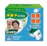 保麗淨假牙清潔錠72片+浸泡盒