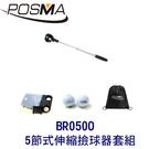 POSMA 高爾夫 5節式伸縮撿球器 搭球夾 2個比賽球 贈 記分卡 黑色束口收納包 BR050O