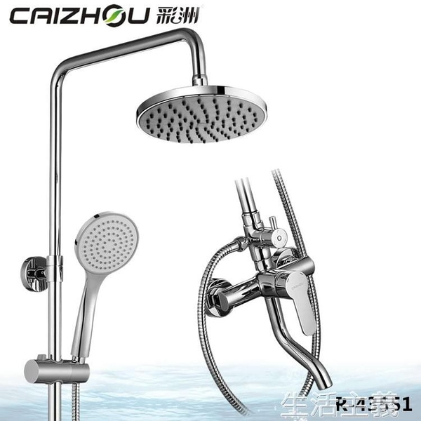 淋浴柱 彩洲衛浴 淋浴龍頭 淋浴屏龍頭 花灑套裝 大淋浴洗澡龍頭浴室龍頭 MKS生活主義