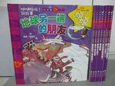 【書寶二手書T5/少年童書_RGZ】力豆力豆-地球另一端的朋友_哇!水來了!_為什麼不理我等_8本合售