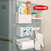 ✭米菈生活館✭【R66】冰箱收納架五件套 磁鐵 紙巾 掛物 調味 瓶罐 箱子 面紙盒 懸掛 瀝乾 廚房