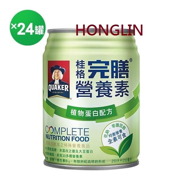 桂格完膳營養素~均衡植物蛋白配方!!一箱/1200元贈2罐