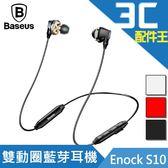 Baseus 倍思 Enock S10 雙動圈藍牙耳機 CSR藍芽芯片 IPX5防水 三鍵控制 鏡面電鍍