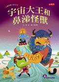 書立得-青蛙探長和小狗探員3:鼻涕怪獸和宇宙大王