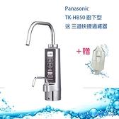 零利率+贈前置三道過濾+沐浴器 Panasonic國際牌鹼性離子整水器/電解水機/ TK-HB50-ZTA/TKHB50ZTA