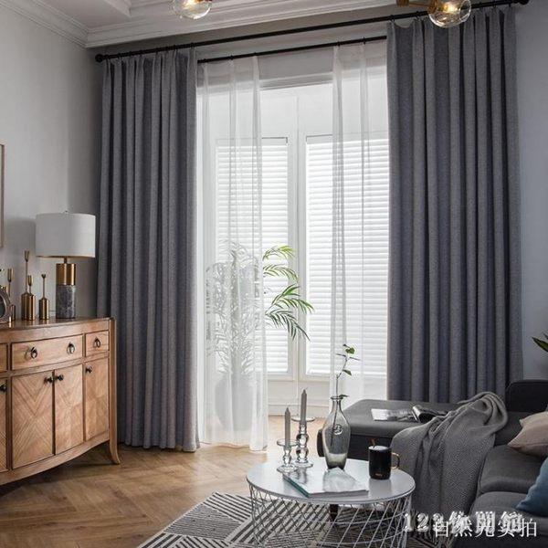 落地窗簾 高檔大氣遮光窗簾 簡約現代落地窗穿簾客廳成品臥室遮陽布LB11118【123休閒館】