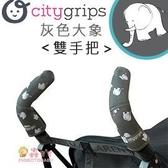 ✿蟲寶寶✿【美國Choopie】CityGrips 推車手把保護套 / 雙手把 - 灰色大象