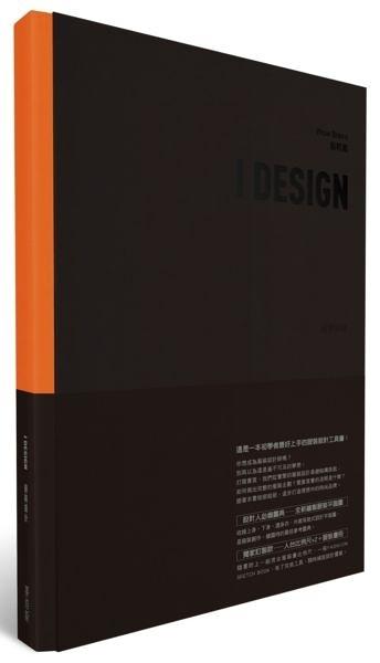 I DESIGN 服裝設計+FASHION SKETCH BOOK【城邦讀書花園】