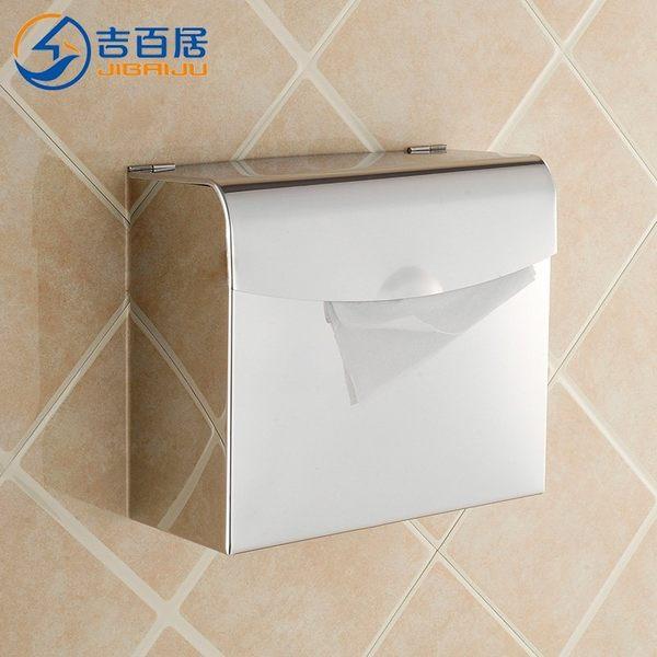 小熊居家不銹鋼方形 衛生紙盒 廁紙盒 衛生間紙巾盒 手紙盒特價