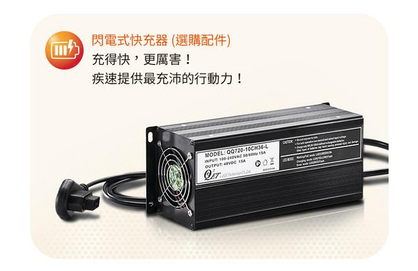 光陽機車原廠 COZY閃電式快充器 充電器