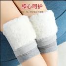 加絨護膝 真羊毛護膝保暖男女士冬季老寒腿護漆騎車加厚防寒護腿套天