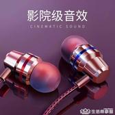 耳機入耳式金屬重低音炮有線高音質手機通用適用華為oppo蘋果vivo安卓帶麥【樂事館新品】
