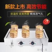 雙溫控蒸包子機商用台式蒸包機電熱保溫蒸小籠包節能蒸包爐蒸包櫃QM『櫻花小屋』