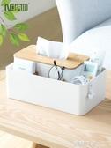 創意北歐風簡約家用客廳茶幾多功能紙巾盒遙控器抽紙盒收納盒 露露日記