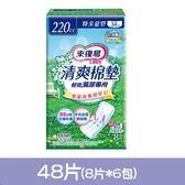 來復易-輕微漏尿專用清爽棉墊-特多量型48片(8片x6包) 大樹
