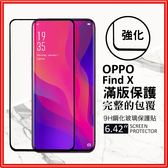 OPPO Find X保護貼【滿版】J86 OPPO保護貼  玻璃保護貼 9H鋼化