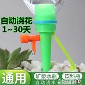 通用自動澆花器滴水器出差澆花神器家用滴灌懶人養花澆水器滲水器魔方數碼