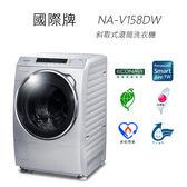 «送安裝/免運費»Panasonic 國際牌14 公斤 雙科技洗脫變頻 滾筒洗衣機 NA-V158DW-L 【南霸天電器百貨】