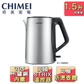 【CHIMEI 奇美】1.5L三層防燙不鏽鋼快煮壺KT-15MD01