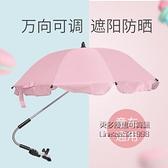 嬰兒童手推車遮陽傘萬向傘寶寶車通用溜娃神器三輪車童車防曬雨傘【小艾新品】