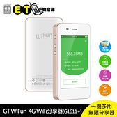 GT WIFUN 4G WIFI 分享器 G1611+ 金色 行動電源 一機多用 【ET手機倉庫】