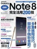 (二手書)Samsung Galaxy Note8完全活用200技