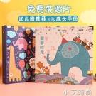 兒童相冊diy手工制作幼兒園寶寶成長紀念冊學生卡通幼兒記錄手冊 小艾新品
