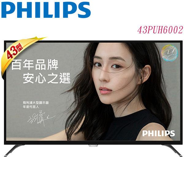 經典數位~PHILIPS飛利浦43吋43PUH6002 4K液晶顯示器(全機3年保固)