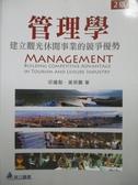 【書寶二手書T5/大學商學_XAN】管理學-建立觀光休閒事業的競爭優勢_2/e_邱繼智