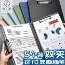 簡繁A4文件夾板夾資料夾雙夾多功能夾板硬殼講義寫字板書墊板文具本夾子商務辦公用 創意新品