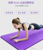 瑜伽墊初學者健身男加厚加寬加長防滑瑜珈墊子地墊家用女運動  【全館免運】