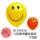 珠友 BI-03025A 12吋 微笑 圓型氣球汽球大包裝