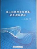 【書寶二手書T8/政治_NQC】後冷戰時期國家發展的見證與分析_包宗和