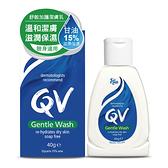 QV 舒敏加護潔膚乳40g