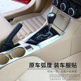 豐田新卡羅拉內飾改裝專用于14-17款雷凌中控排擋框面板裝飾亮片 IGO