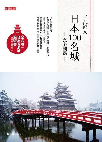 卡瓦納╳日本100名城完全制霸 (附百名城集章本)
