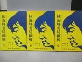 【書寶二手書T3/嗜好_LQE】林海峰名局細解_7~9冊_共3本合售